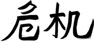 chinese-opp